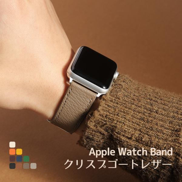 アップルウォッチ Apple Watch バンド ベルト Series 7 6 5 4 3 2 1 SE 38 40 41 42 44 45mm ゴートレザー クリスプゴートレザー 山羊革 革ベルト 時計ベルト