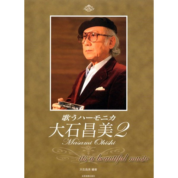 its ハーモニカ楽譜「歌うハーモニカ」大石昌美(2)