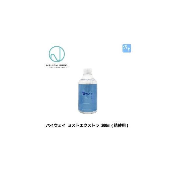 ニューウェイジャパン パイウェイ ミストエクストラ 300ml(詰替用)