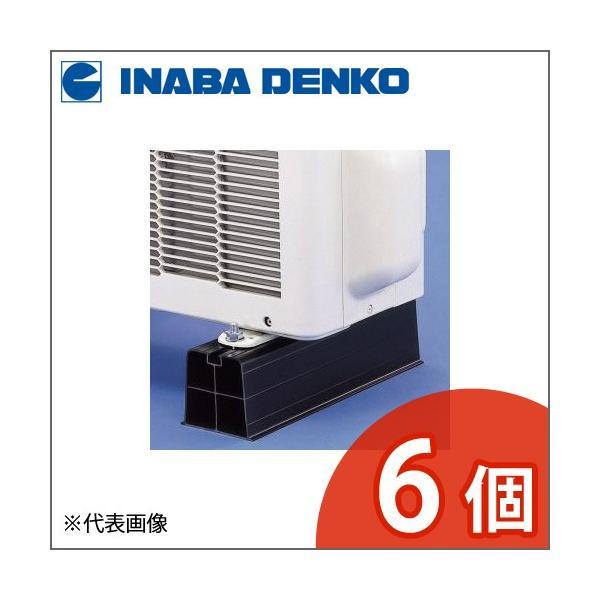 因幡電工 イナバ プラロック400 ブラック PR-400 6個セット 付属ボルト有