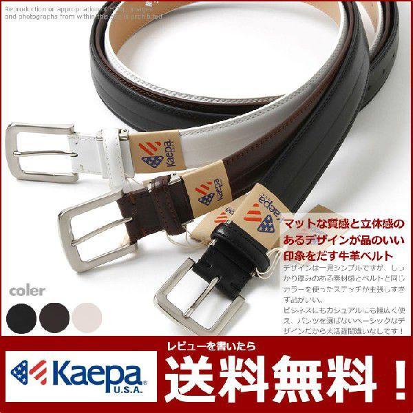 kaepa ケイパ/ブランドベルト/メンズ/ベルト/ステッチ/ビジネス/カジュアル/[ブラック 黒 ブラウン 茶 ホワイト 白] /大きいサイズ/調整できる/|beauty-ex