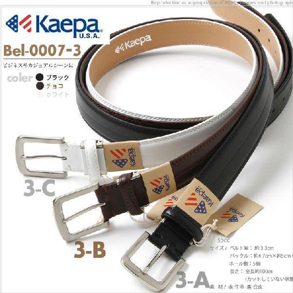 kaepa ケイパ/ブランドベルト/メンズ/ベルト/ステッチ/ビジネス/カジュアル/[ブラック 黒 ブラウン 茶 ホワイト 白] /大きいサイズ/調整できる/|beauty-ex|02