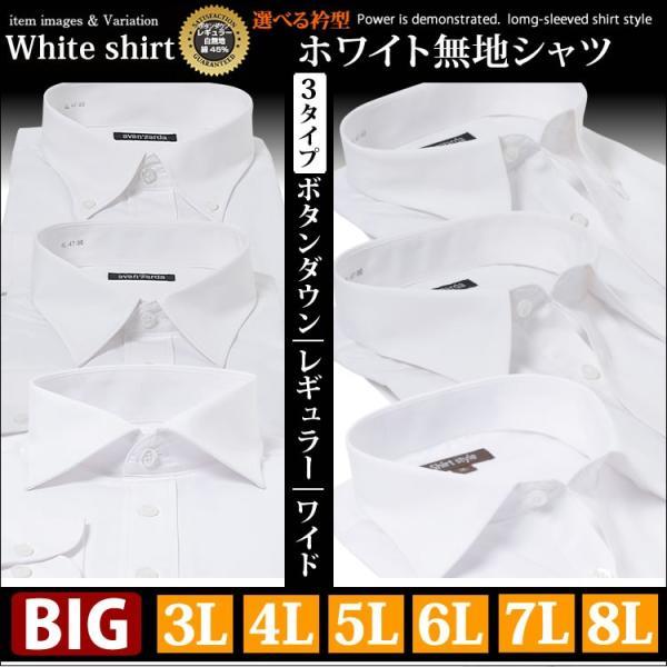 ワイシャツ 3L 4L 5L 6L 7L 8L 大きいサイズ 白 無地 白無地 長袖 安い 冠婚葬祭 葬儀 葬式|beauty-ex