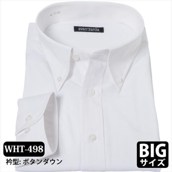 ワイシャツ 3L 4L 5L 6L 7L 8L 大きいサイズ 白 無地 白無地 長袖 安い 冠婚葬祭 葬儀 葬式|beauty-ex|03