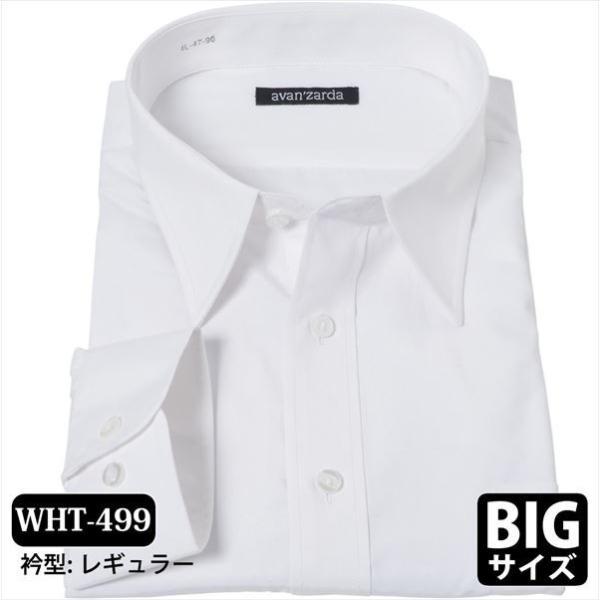 ワイシャツ 3L 4L 5L 6L 7L 8L 大きいサイズ 白 無地 白無地 長袖 安い 冠婚葬祭 葬儀 葬式|beauty-ex|04