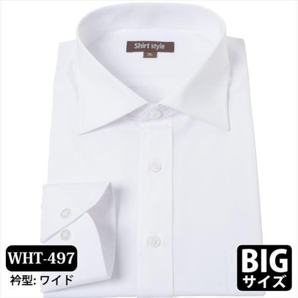 ワイシャツ 3L 4L 5L 6L 7L 8L 大きいサイズ 白 無地 白無地 長袖 安い 冠婚葬祭 葬儀 葬式|beauty-ex|05