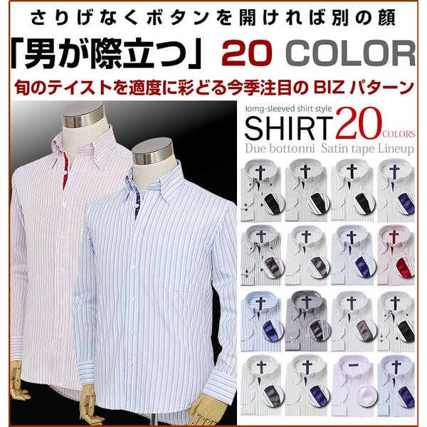 ワイシャツ/長袖/カッターシャツ/ストライプ/ボタンダウン/ボタンダウンシャツ/ドゥエボットーニ/ドレスシャツ/Yシャツ/カラーシャツ/M・L・LL・3L/メンズ/細身|beauty-ex