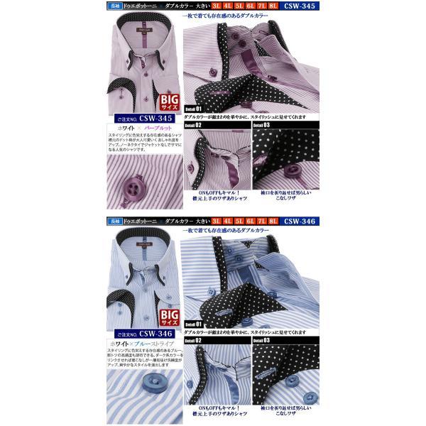 ワイシャツ 長袖 3l 4l 5l 6l 7l 8l メンズ 大きいサイズ クールビズ おしゃれ ビジネス カッターシャツ 黒 形態安定(イージーケア)|beauty-ex|11