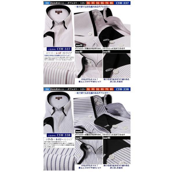 ワイシャツ 長袖 3l 4l 5l 6l 7l 8l メンズ 大きいサイズ クールビズ おしゃれ ビジネス カッターシャツ 黒 形態安定(イージーケア)|beauty-ex|13