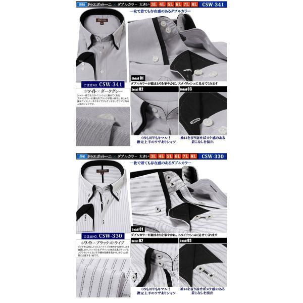 ワイシャツ 長袖 3l 4l 5l 6l 7l 8l メンズ 大きいサイズ クールビズ おしゃれ ビジネス カッターシャツ 黒 形態安定(イージーケア)|beauty-ex|15