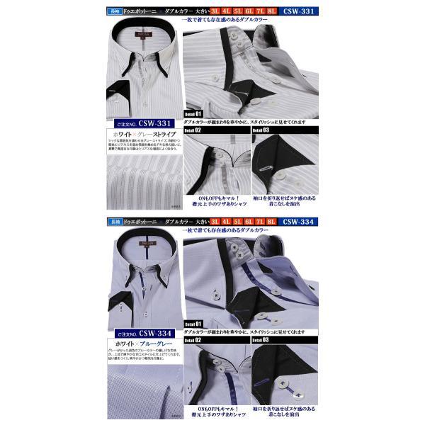 ワイシャツ 長袖 3l 4l 5l 6l 7l 8l メンズ 大きいサイズ クールビズ おしゃれ ビジネス カッターシャツ 黒 形態安定(イージーケア)|beauty-ex|16