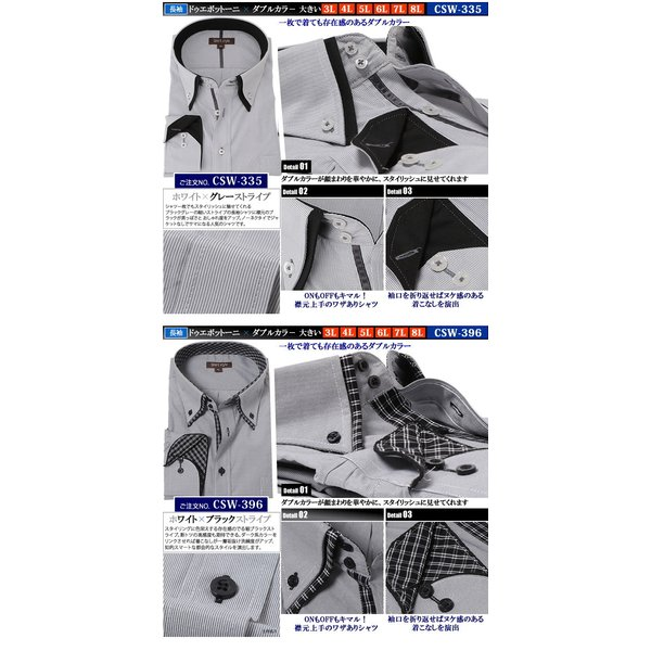 ワイシャツ 長袖 3l 4l 5l 6l 7l 8l メンズ 大きいサイズ クールビズ おしゃれ ビジネス カッターシャツ 黒 形態安定(イージーケア)|beauty-ex|17