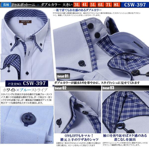 ワイシャツ 長袖 3l 4l 5l 6l 7l 8l メンズ 大きいサイズ クールビズ おしゃれ ビジネス カッターシャツ 黒 形態安定(イージーケア)|beauty-ex|18