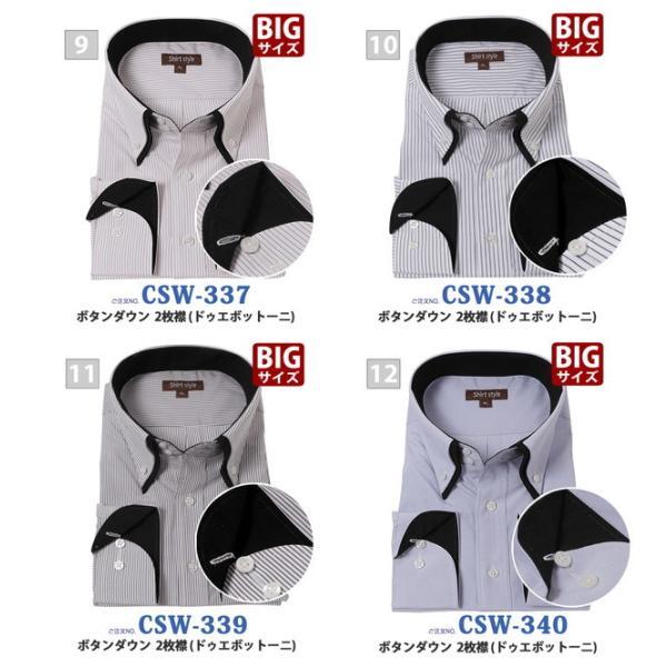 ワイシャツ 長袖 3l 4l 5l 6l 7l 8l メンズ 大きいサイズ クールビズ おしゃれ ビジネス カッターシャツ 黒 形態安定(イージーケア)|beauty-ex|06