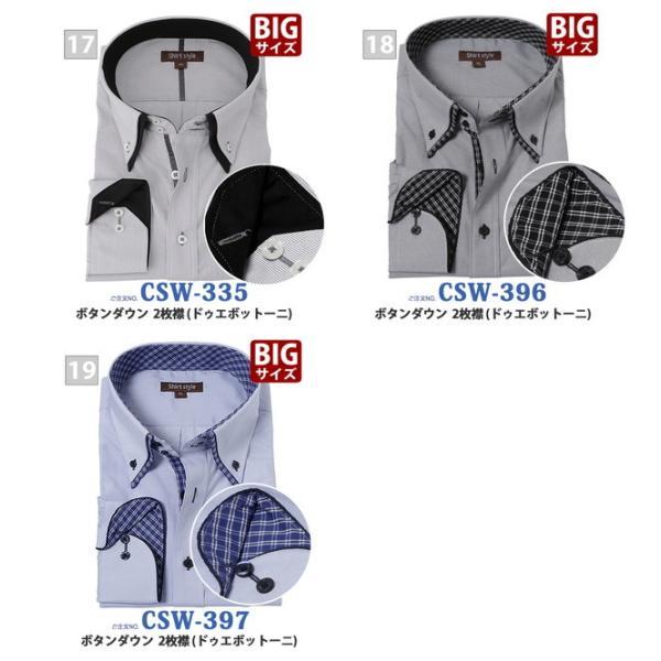 ワイシャツ 長袖 3l 4l 5l 6l 7l 8l メンズ 大きいサイズ クールビズ おしゃれ ビジネス カッターシャツ 黒 形態安定(イージーケア)|beauty-ex|08