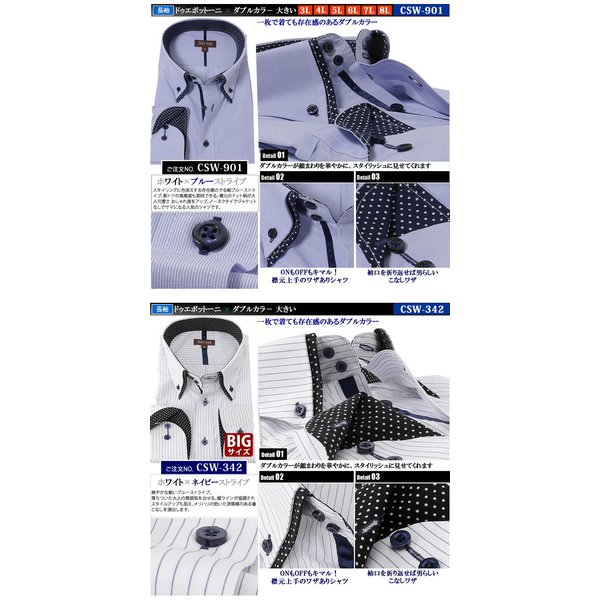 ワイシャツ 長袖 3l 4l 5l 6l 7l 8l メンズ 大きいサイズ クールビズ おしゃれ ビジネス カッターシャツ 黒 形態安定(イージーケア)|beauty-ex|09