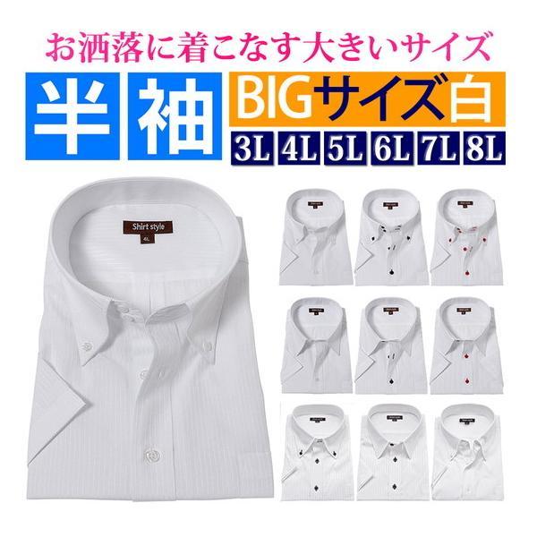 ワイシャツ 半袖 大きいサイズ メンズ 3L 4L 5L 6L 7L 8L Yシャツ ボタンダウンシャツ 半袖 クールビズ 白 シャツ カッターシャツ 衿 45 47 49 51 54 57|beauty-ex