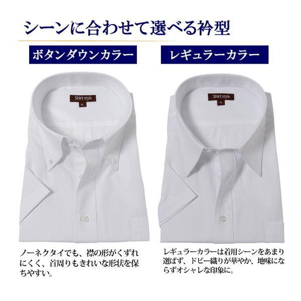 ワイシャツ 半袖 大きいサイズ メンズ 3L 4L 5L 6L 7L 8L Yシャツ ボタンダウンシャツ 半袖 クールビズ 白 シャツ カッターシャツ 衿 45 47 49 51 54 57|beauty-ex|02