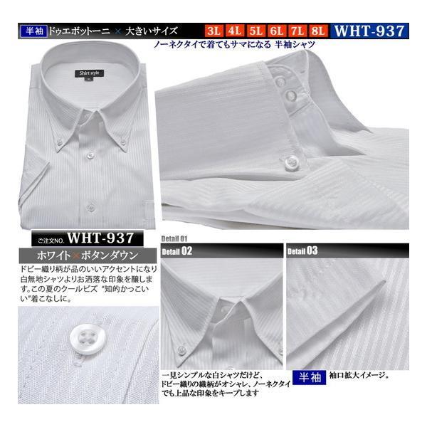 ワイシャツ 半袖 大きいサイズ メンズ 3L 4L 5L 6L 7L 8L Yシャツ ボタンダウンシャツ 半袖 クールビズ 白 シャツ カッターシャツ 衿 45 47 49 51 54 57|beauty-ex|06