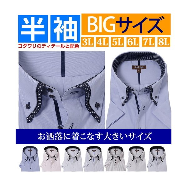 半袖 ワイシャツ 半袖ワイシャツ 大きいサイズ 3L 4L 5L 6L 7L 8L ストライプ ボタンダウン シャツ クールビズ  カッターシャツ 首 45 47 49 51 54 57|beauty-ex
