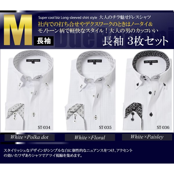 ワイシャツ セット メンズ 長袖 3枚 送料無料 おしゃれ 白 ボタンダウン 襟高 おしゃれ ビジネスシャツ 結婚式 白シャツ|beauty-ex|02