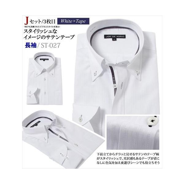 ワイシャツ セット メンズ 長袖 3枚 送料無料 おしゃれ 白 ボタンダウン 襟高 おしゃれ ビジネスシャツ 結婚式 白シャツ|beauty-ex|14