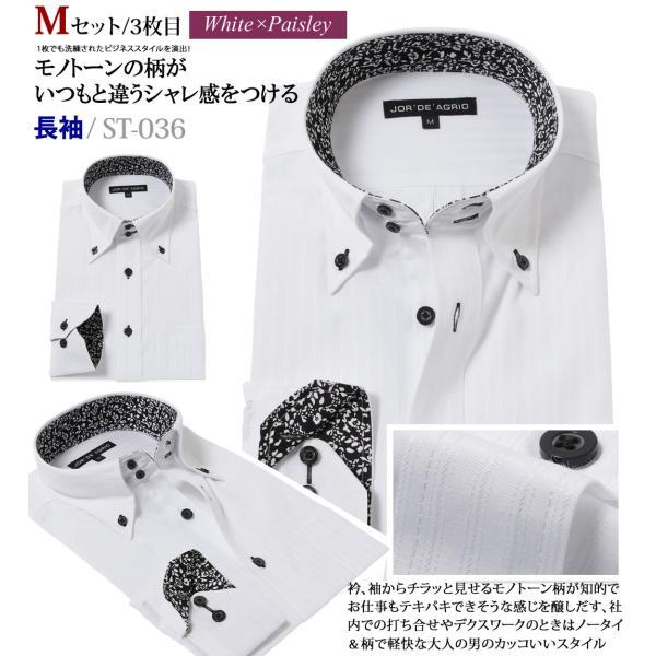 ワイシャツ セット メンズ 長袖 3枚 送料無料 おしゃれ 白 ボタンダウン 襟高 おしゃれ ビジネスシャツ 結婚式 白シャツ|beauty-ex|05