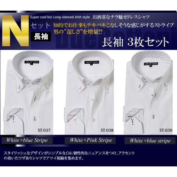 ワイシャツ セット メンズ 長袖 3枚 送料無料 おしゃれ 白 ボタンダウン 襟高 おしゃれ ビジネスシャツ 結婚式 白シャツ|beauty-ex|06
