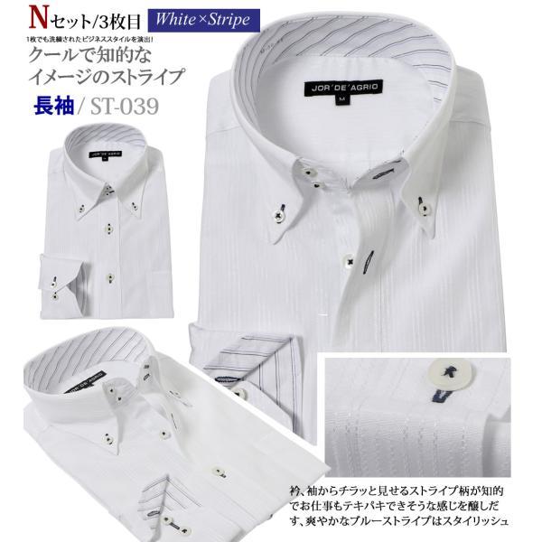 ワイシャツ セット メンズ 長袖 3枚 送料無料 おしゃれ 白 ボタンダウン 襟高 おしゃれ ビジネスシャツ 結婚式 白シャツ|beauty-ex|09