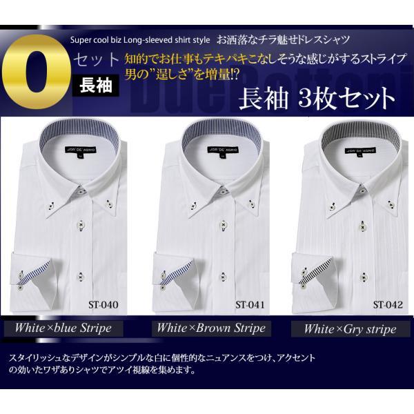 ワイシャツ セット メンズ 長袖 3枚 送料無料 おしゃれ 白 ボタンダウン 襟高 おしゃれ ビジネスシャツ 結婚式 白シャツ|beauty-ex|10