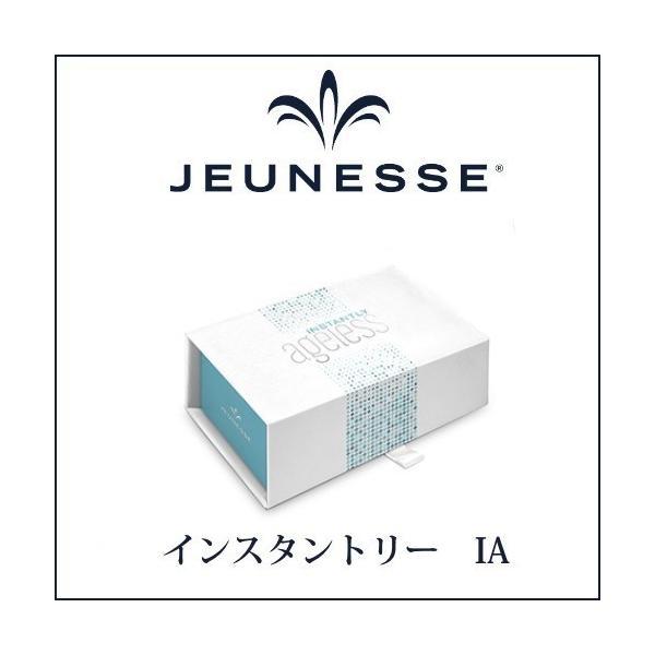 ジュネスグローバル インスタントリーIA 0.3ml×50包入り|beauty-glamorous