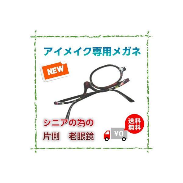 アイメイク専用メガネ(片側老眼鏡 メガネ)メイクアップ シニアグラス シニア老眼専用メガネ