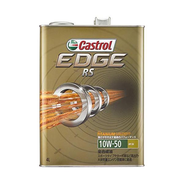 カストロール エンジンオイル EDGE RS 10W-50 4L 4輪ガソリン車専用全合成油 Castrol|beautyh