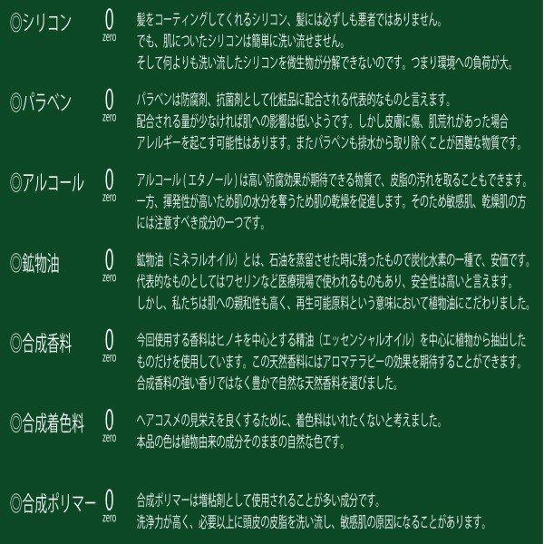 LUIK HOTEL シャンプー(ヒノキ)ノンシリコン ジャーナルスタンダード ファニチャー 300ml (送料無料) beautyhair 06