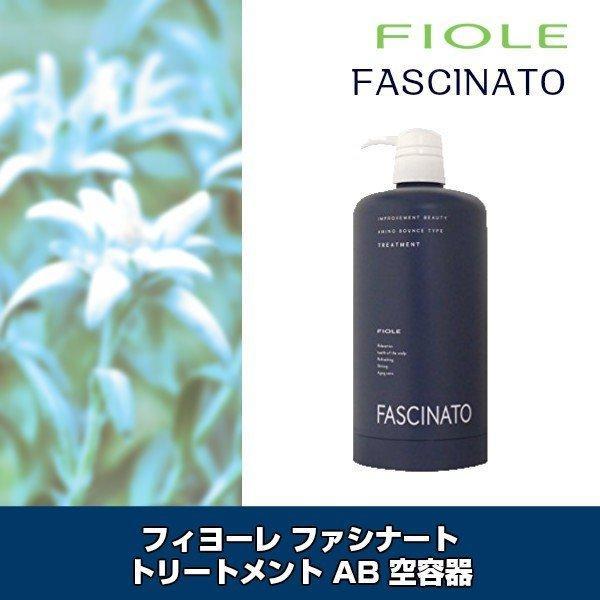 フィヨーレ ファシナート トリートメントAB アミノバウンスタイプ700g 用 専用空ボトル|beautyhair