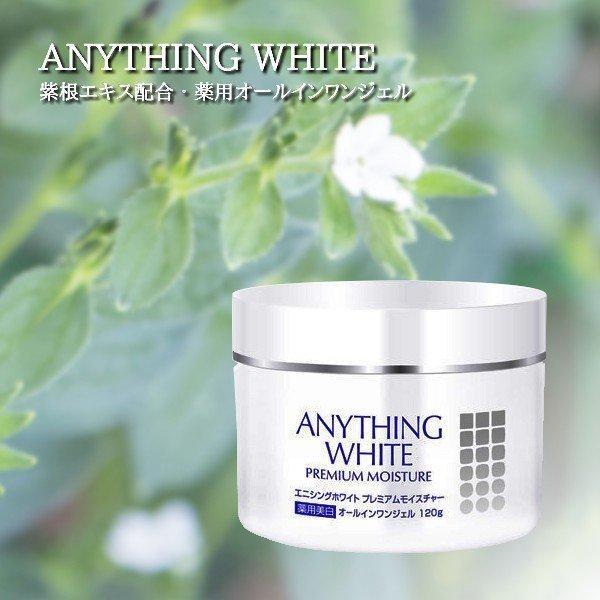 エニシングホワイト プレミアムモイスチャー120g|beautyhair