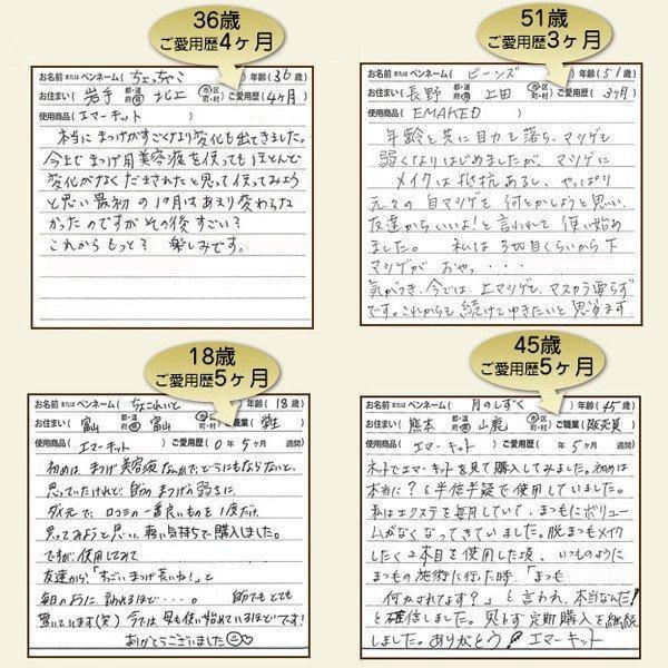 水橋保寿堂製薬 EMAKED (エマーキット) まつげ美容液  (ゆうパケット送料無料)|beautyhair|05
