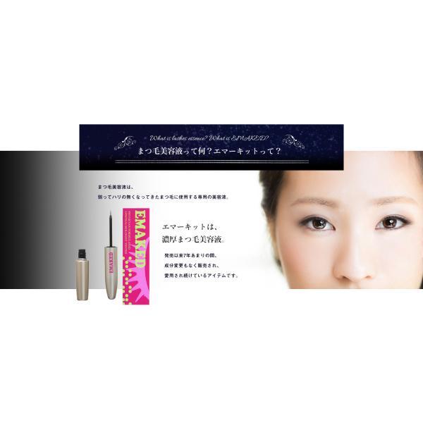 水橋保寿堂製薬 EMAKED (エマーキット) まつげ美容液  (ゆうパケット送料無料)|beautyhair|06