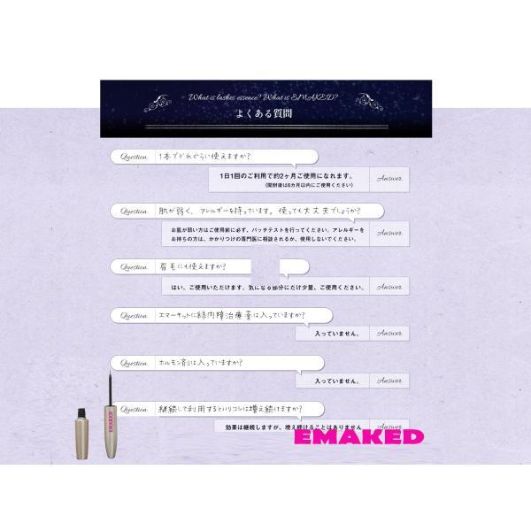 水橋保寿堂製薬 EMAKED (エマーキット) まつげ美容液  (ゆうパケット送料無料)|beautyhair|10