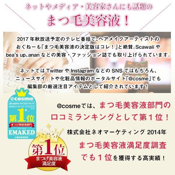 (2本セット)水橋保寿堂製薬 EMAKED (エマーキット) まつげ美容液  (ゆうパケット送料無料)|beautyhair|11