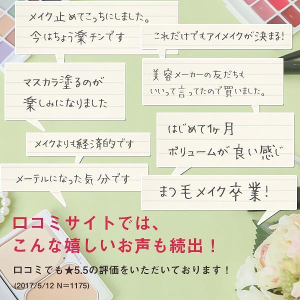 (2本セット)水橋保寿堂製薬 EMAKED (エマーキット) まつげ美容液  (ゆうパケット送料無料)|beautyhair|12