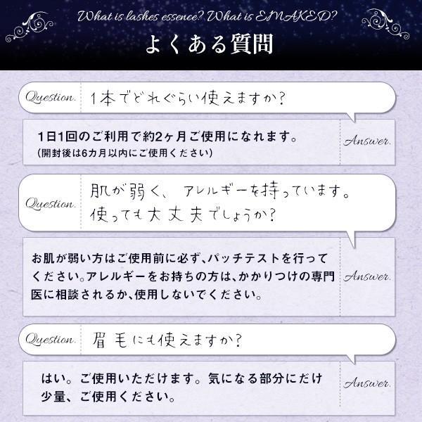 (2本セット)水橋保寿堂製薬 EMAKED (エマーキット) まつげ美容液  (ゆうパケット送料無料)|beautyhair|13