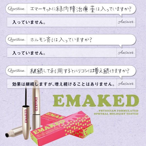 (2本セット)水橋保寿堂製薬 EMAKED (エマーキット) まつげ美容液  (ゆうパケット送料無料)|beautyhair|14