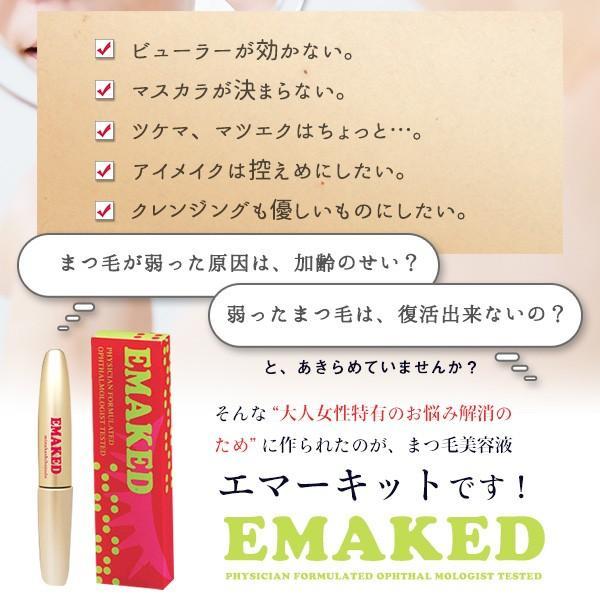 (2本セット)水橋保寿堂製薬 EMAKED (エマーキット) まつげ美容液  (ゆうパケット送料無料)|beautyhair|03