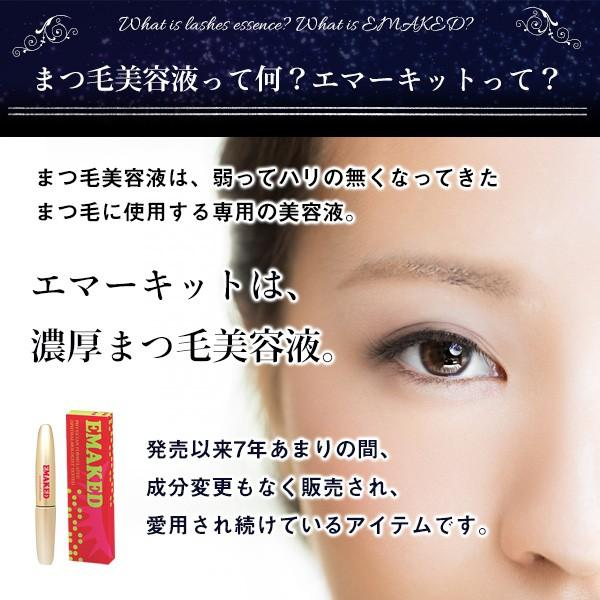 (2本セット)水橋保寿堂製薬 EMAKED (エマーキット) まつげ美容液  (ゆうパケット送料無料)|beautyhair|05