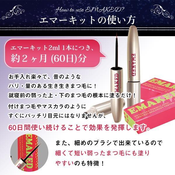 (2本セット)水橋保寿堂製薬 EMAKED (エマーキット) まつげ美容液  (ゆうパケット送料無料)|beautyhair|09