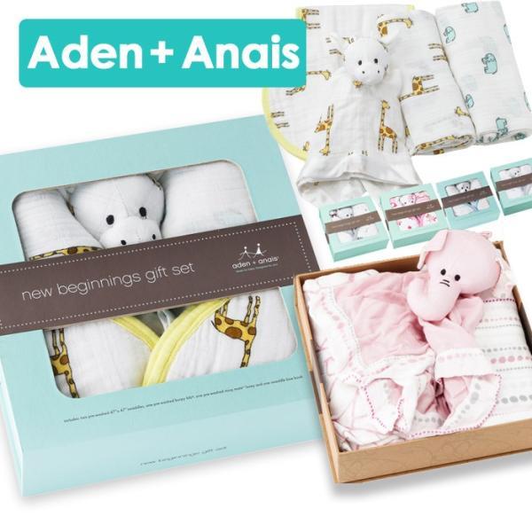 エイデンアンドアネイ ギフト 出産祝い おくるみ Aden+Anais|beautyholic