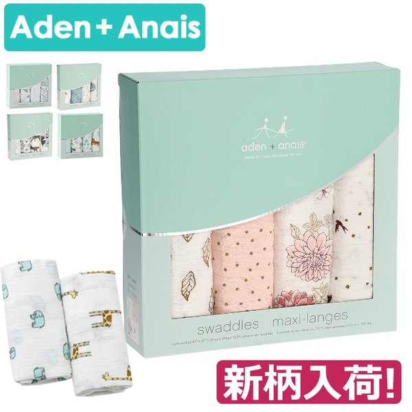 エイデンアンドアネイ おくるみ 4枚セット ブランケット 出産祝い ギフト 送料無料 Aden+Anais|beautyholic