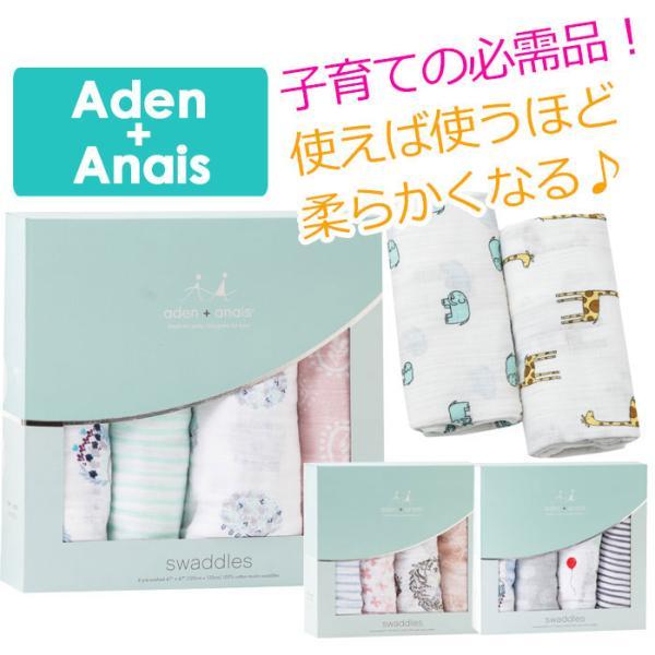 エイデンアンドアネイ おくるみ 4枚セット ブランケット 出産祝い ギフト 送料無料 Aden+Anais|beautyholic|02