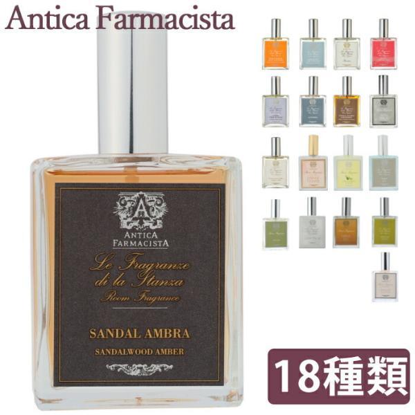 アンティカ ファルマシスタ/ANTICA FARMACISTA ルームスプレー 100ml|beautyholic